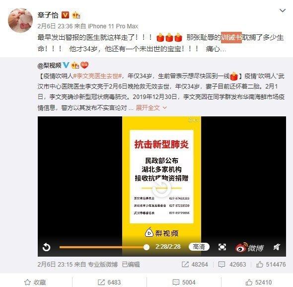章子怡在微博發文