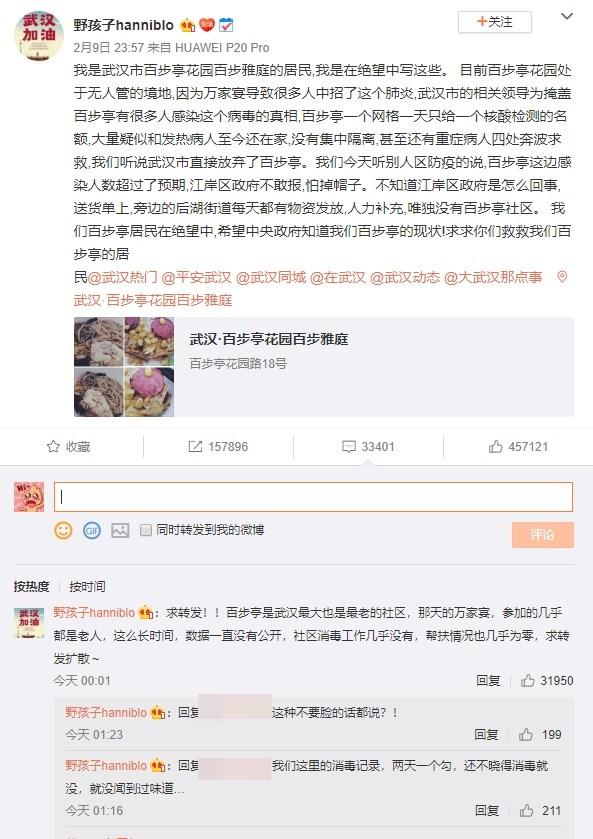 武漢百步亭居民求救