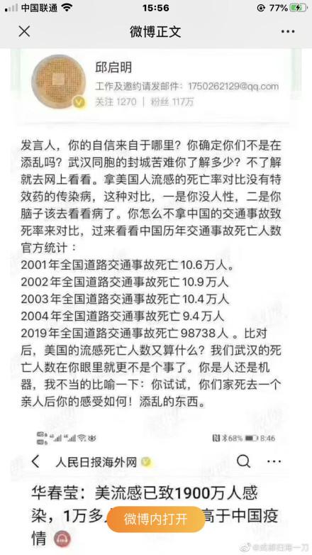 前央视主播邱启明怒怼中共外交部发言人华春莹的帖子