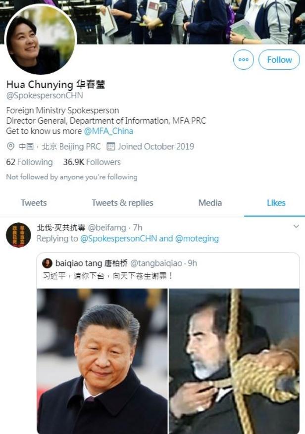 華春瑩推特