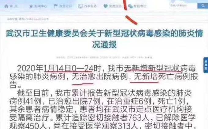 武漢市衛健委官網通報1月14日無確診病例。(圖片來源:微博)