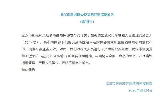 武漢市政府在微信公衆號表示有條件出城的通告無效(圖片來源:微信)