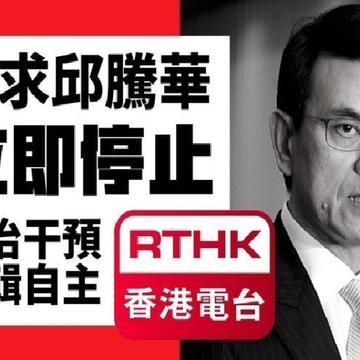 """香港电台员工发起""""拒港府政治干预"""" 联署  (图片来源:change.org网站)"""