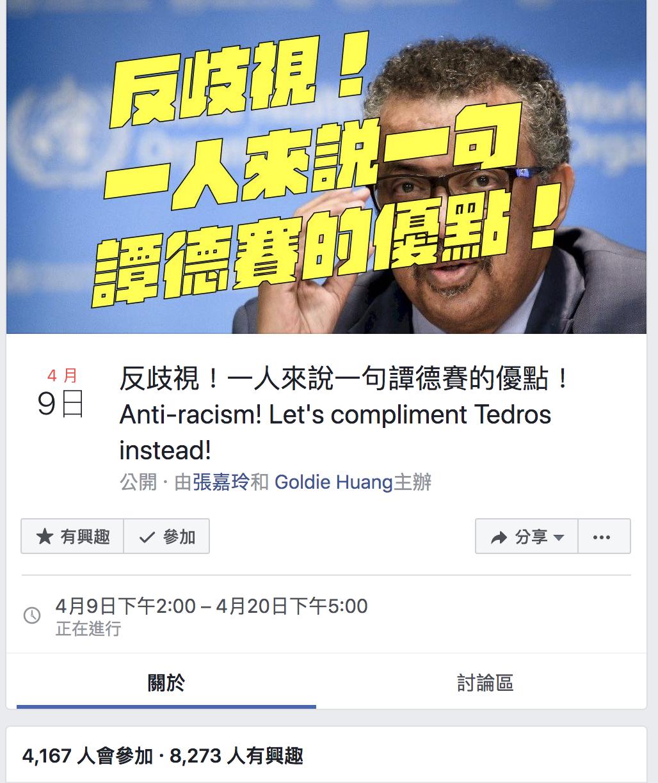 """台湾网友针对谭德塞的指控,发起""""反歧视!一人来说一句谭德塞的优点""""活动(图片来源:脸书截屏)"""