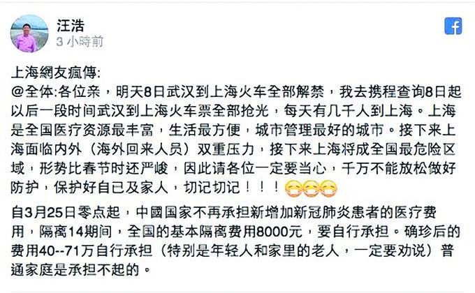 武漢解封 上海處在「危險」中2