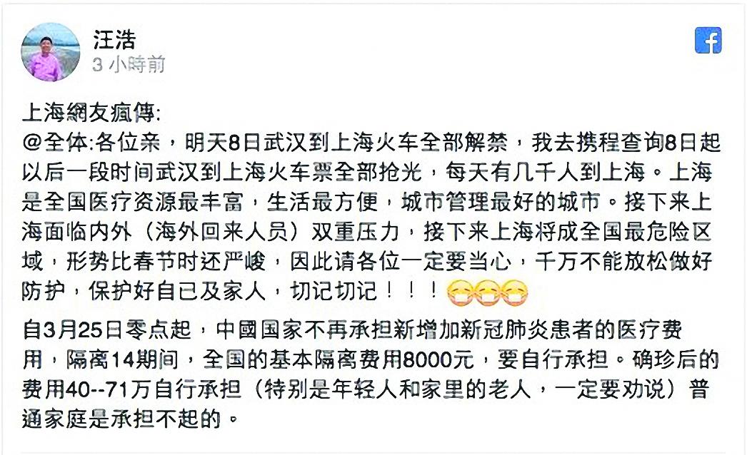 """武汉解封 上海处在""""危险""""中2"""
