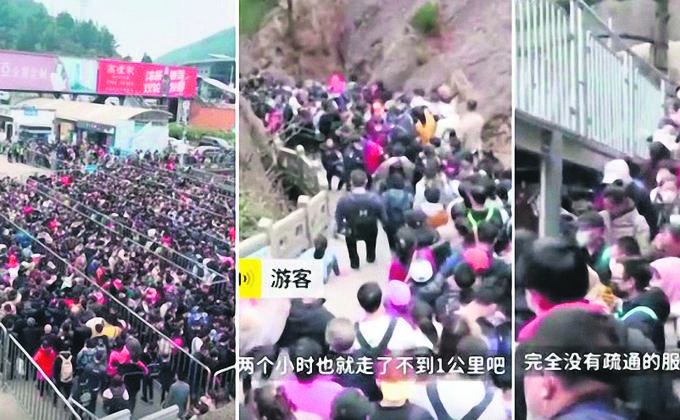 大批民眾湧入安徽黃山景區嚇得園區緊急「封門」(圖片來源:梨視頻截圖)