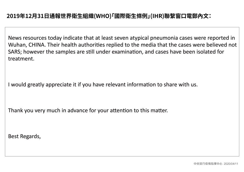 疫情指挥中心指挥官陈时中11日公布电邮全文(图片来源:疫情指挥中心提供/中央社)