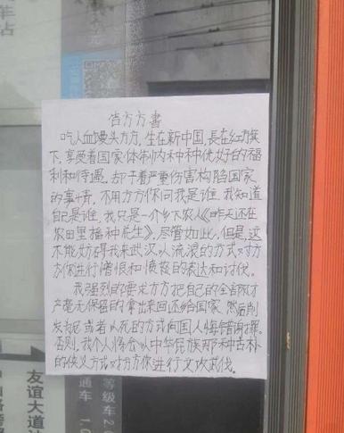 武汉市区出现针对方方的恐吓大字报(图片来源:微博)
