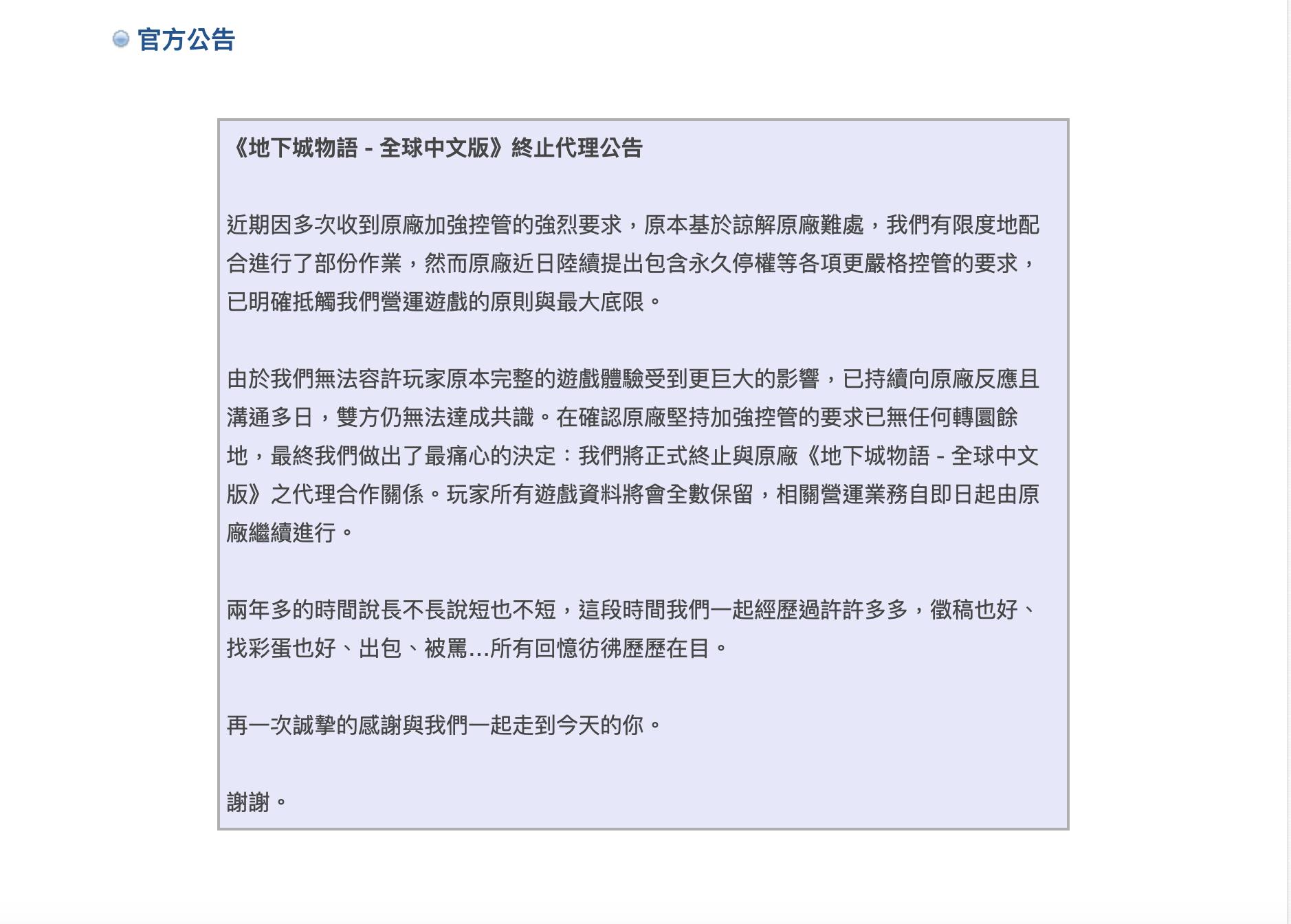 蓝鹊数字娱乐公告(图片来源:巴哈姆特截屏)