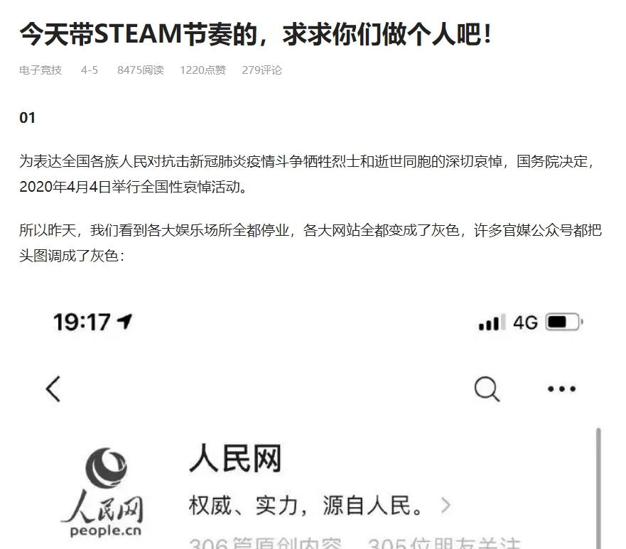 4月4日才有中国网友拜托大家别带STEAM风向。( 图片来源:自Bilibili)
