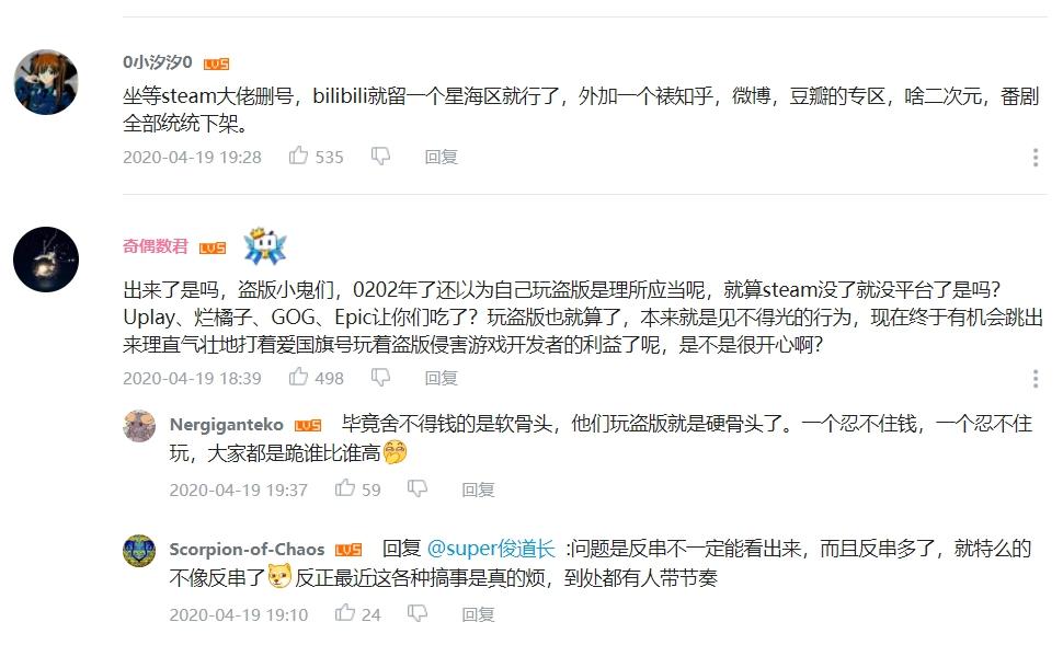 中国玩家反击小粉红(图片来源:截图自Bilibili)
