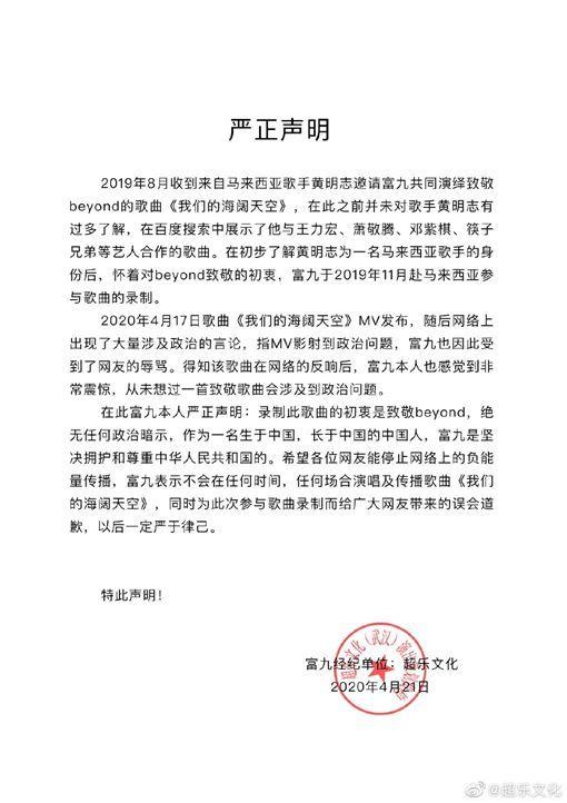 歌手富九的经纪公司透过微博发出声明道歉。(图片来源:微博)