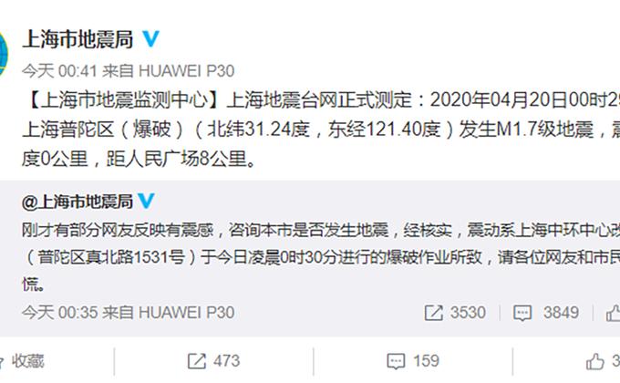 上海地震2
