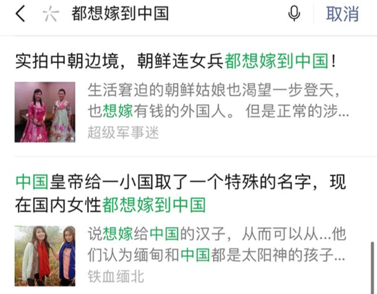 """近日又流传多篇""""某国女子想嫁到中国""""文章"""