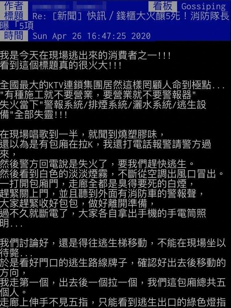 """台湾钱柜KTV大火已夺5命 幸存者斥""""罔顾人命到极点"""""""