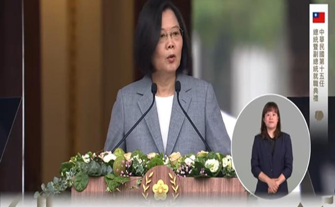 臺灣總統蔡英文5月20日發表就職演說