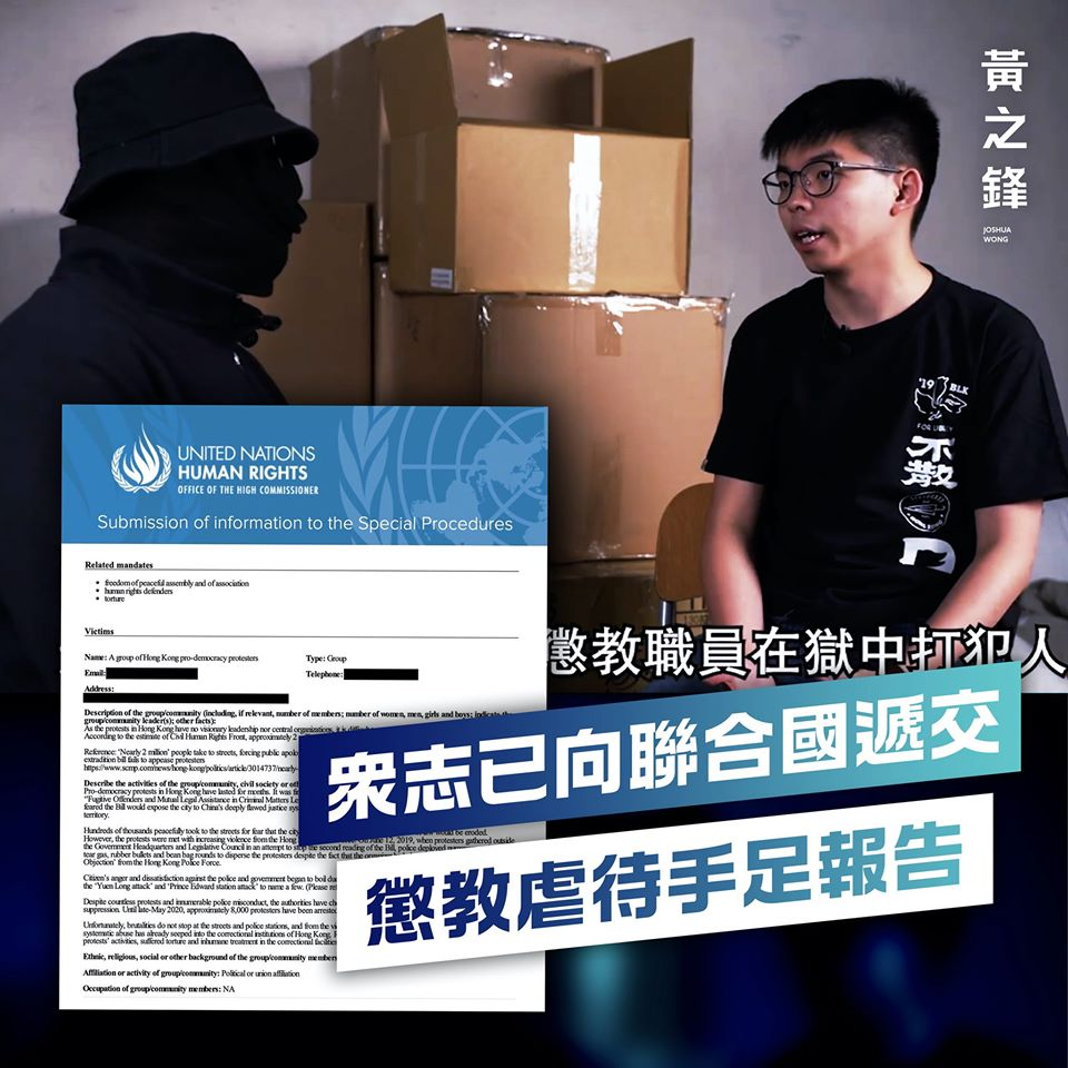 """香港众志:三示威者遭""""酷刑"""""""