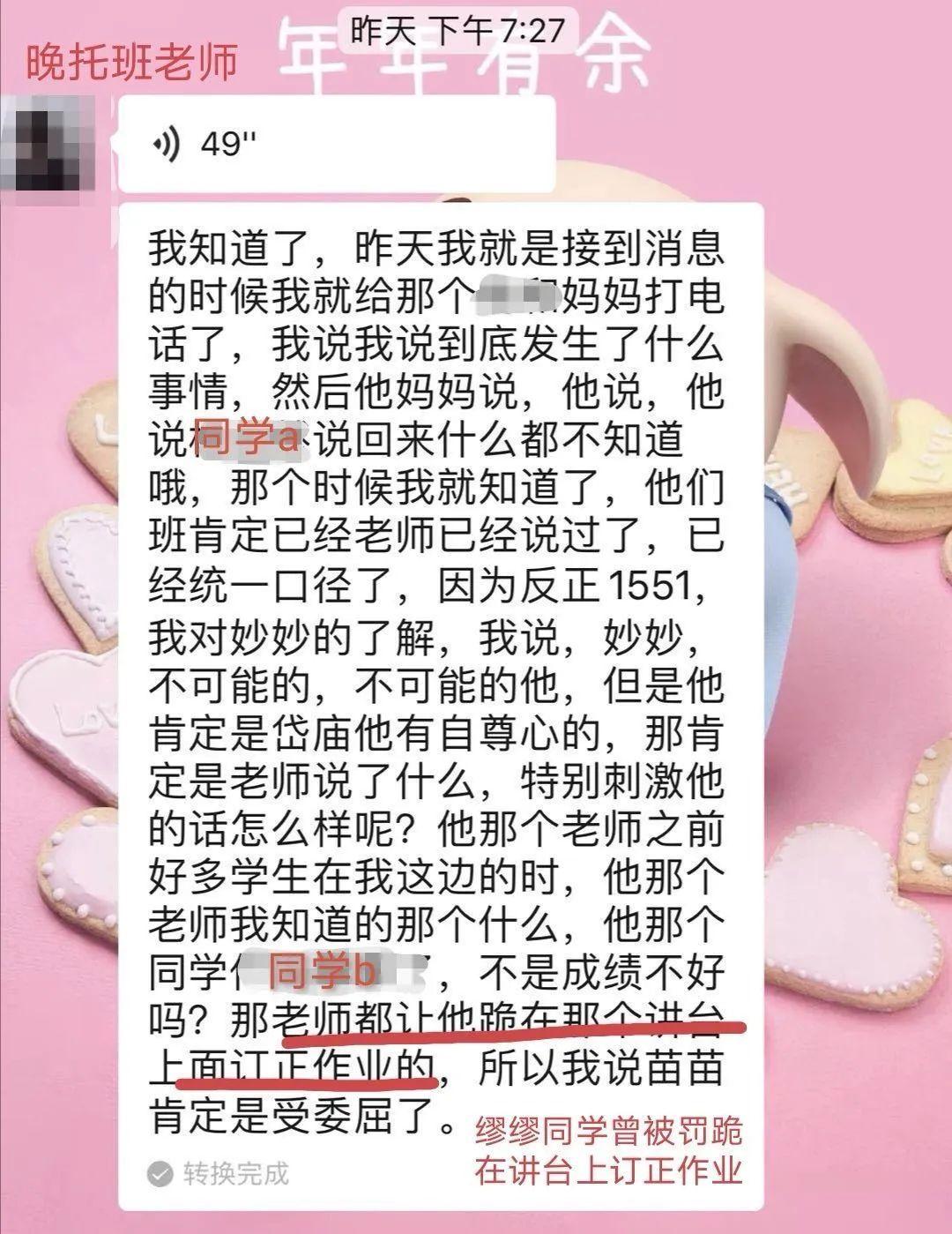 晚托班老师说缪缪的同学曾被罚跪着订正作业,已到警局录过口供