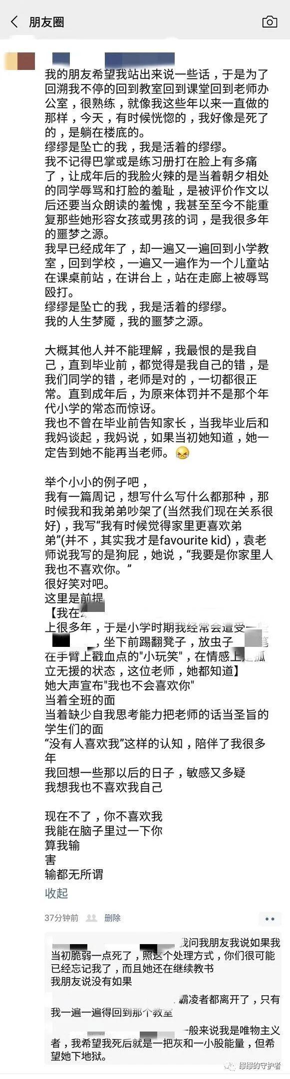 另一位2009届毕业学生,对袁老师的痛苦回忆。
