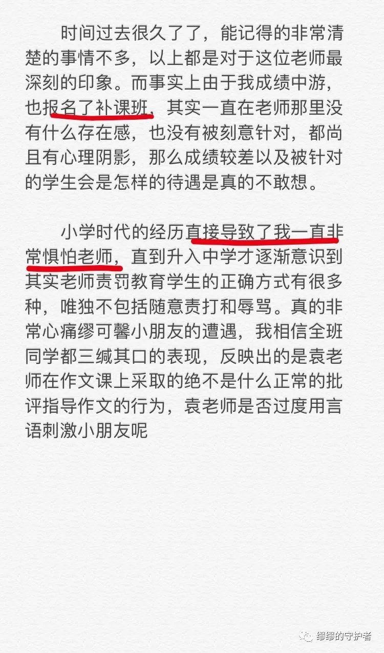 袁老师2009届毕业学生,已核实过信息