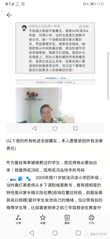 冯泓玮实名举报袁灯美