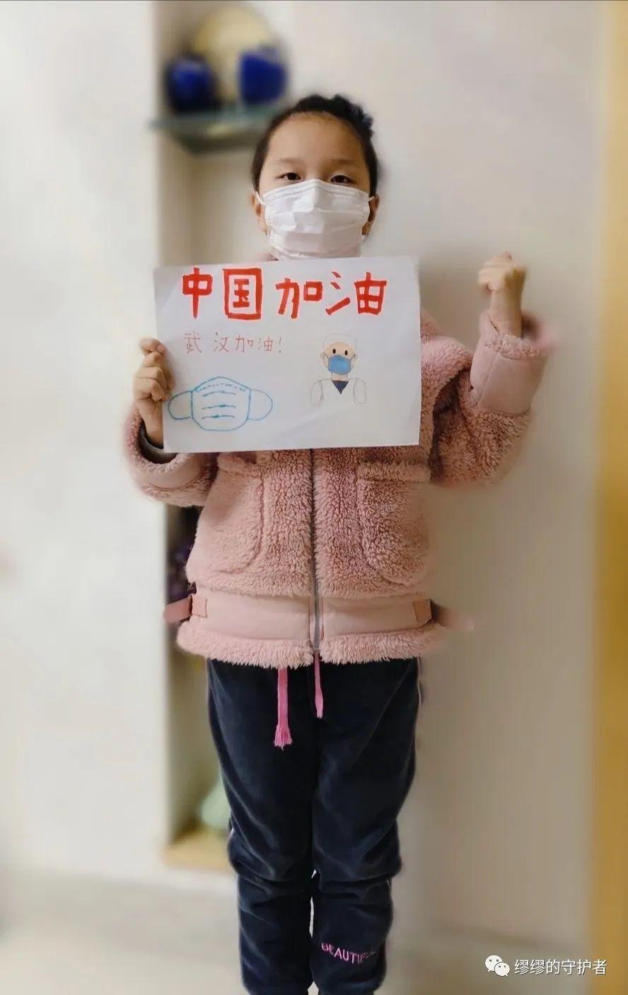 缪可馨疫情期间为武汉加油,为中国加油!