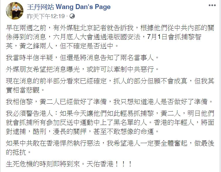王丹臉書引述外媒消息全文。( 圖片來源:王丹臉書)