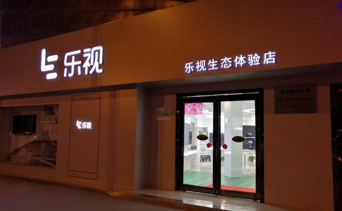"""""""乐视网""""近年爆发严重财务危机并遭勒令退市,据传许多中国娱乐圈明星投资持股,都因此血本无归。(图片来源:Walter Grassroot ,wiki,CC BY-SA 4.0)"""