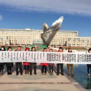 一批蒙古族幼儿园家长拉横幅,要求当局提供母语环境。(图片来源:自由亚洲电台)